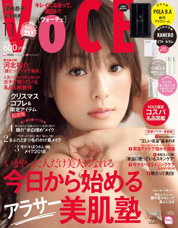 VOCE11月号カバー+中P