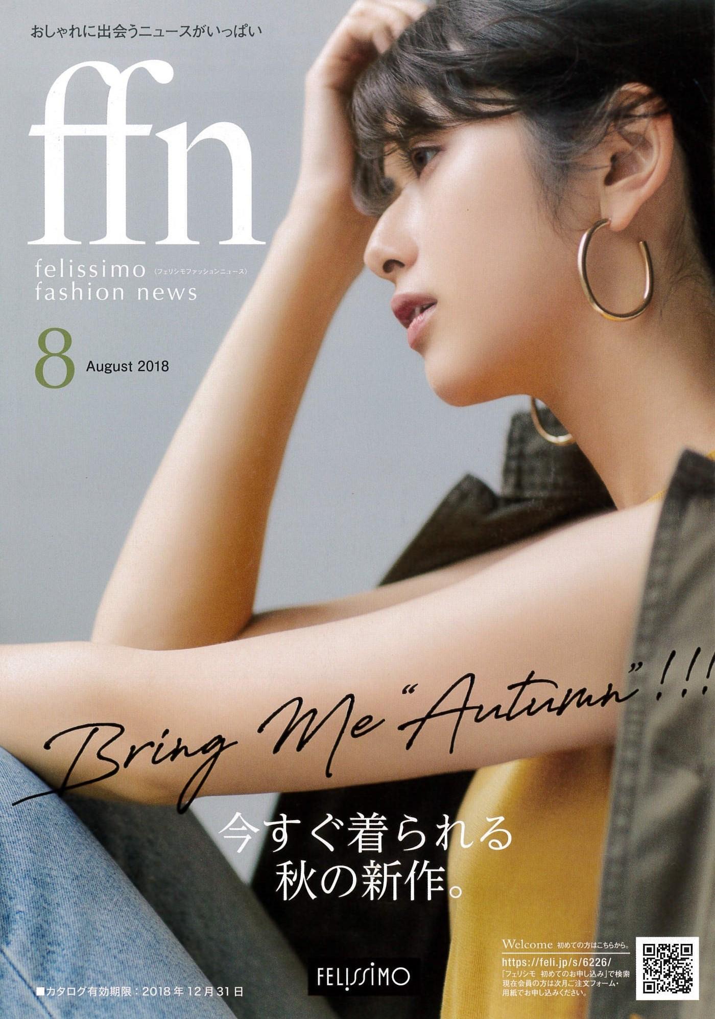 felissimo fashion news カバー+中P