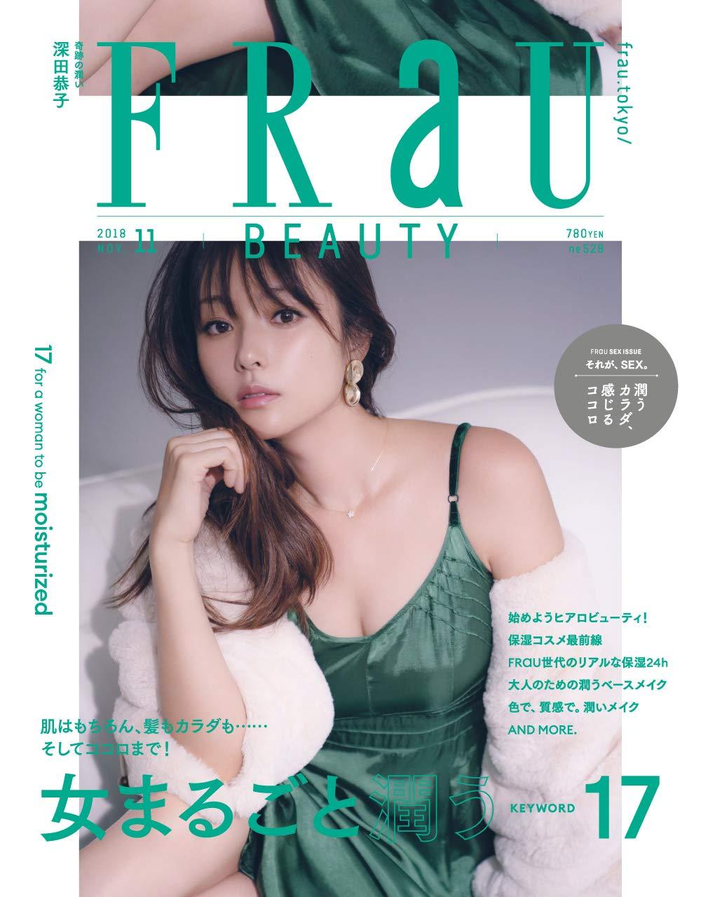 FRaU11月号カバー+中P