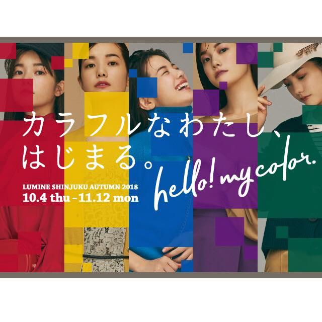 ルミネ新宿「カラフルなわたし、はじまる。」