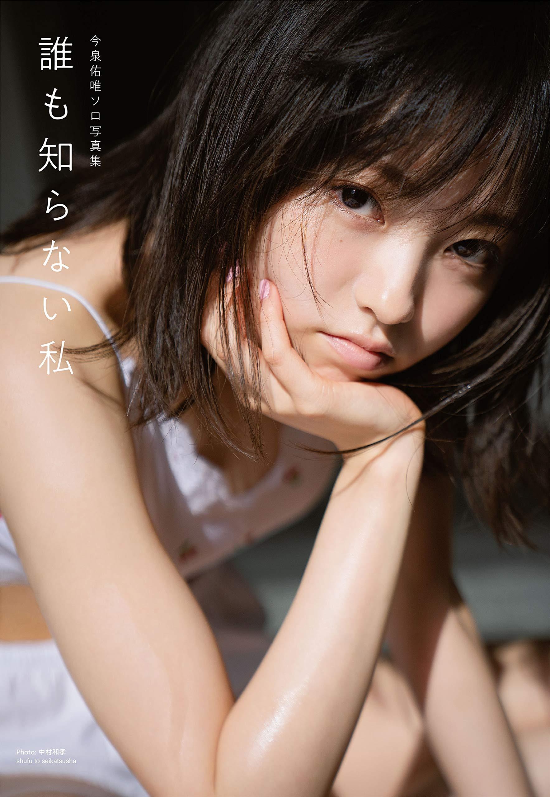 欅坂46 今泉佑唯さん写真集『誰も知らない私』