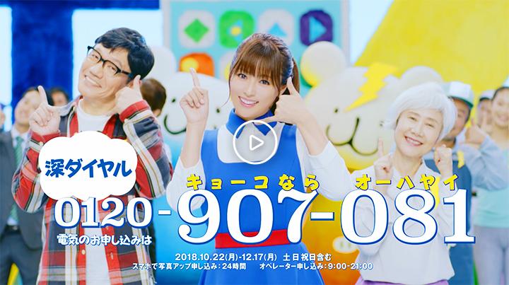 東京ガス TVCM『でんきdeラッキー スマホでカンタン』篇