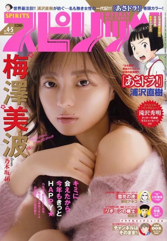 週刊ビッグコミックスピリッツ4・5合併号カバー+巻頭グラビア
