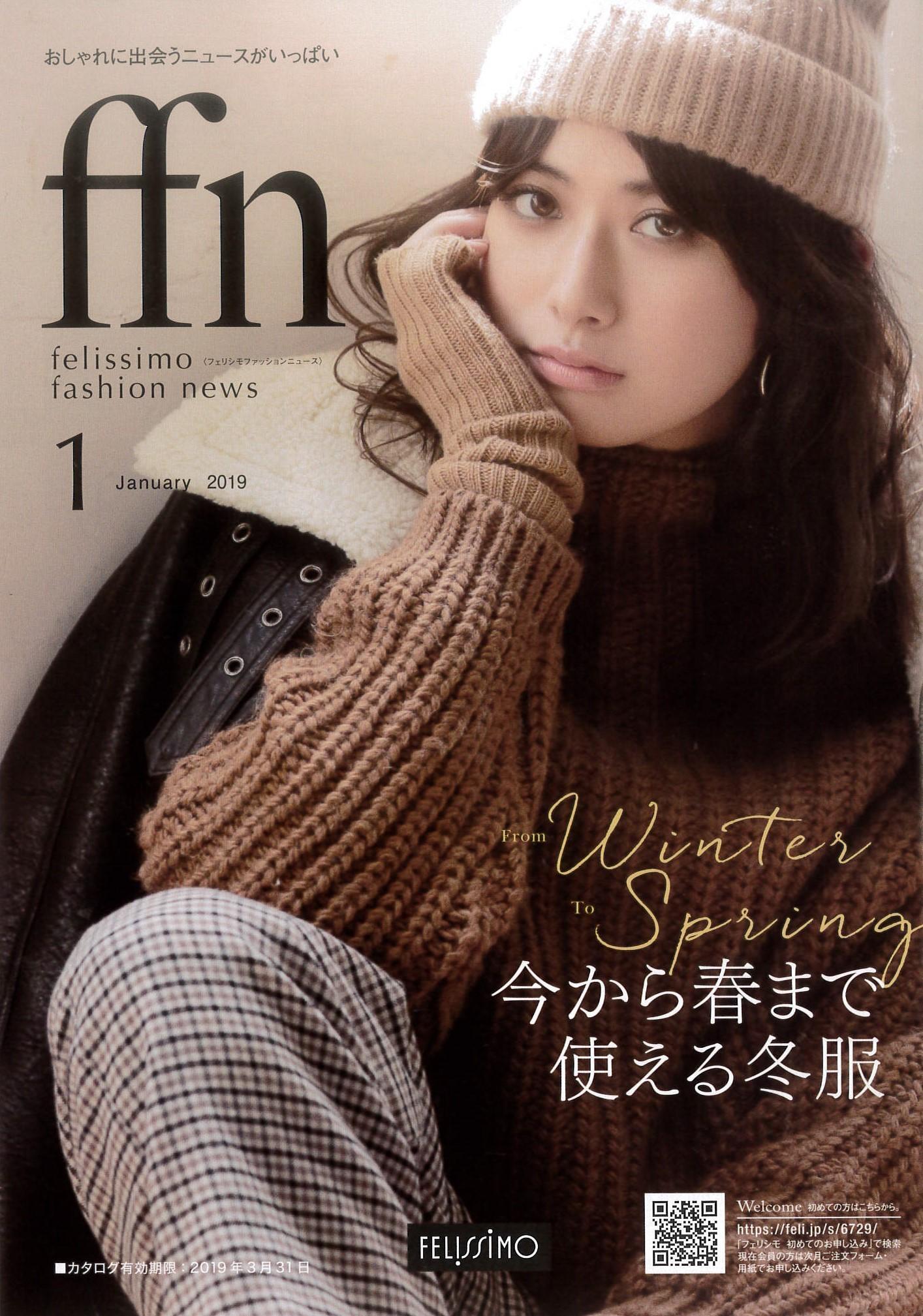 ffn 1月号カバー+中P