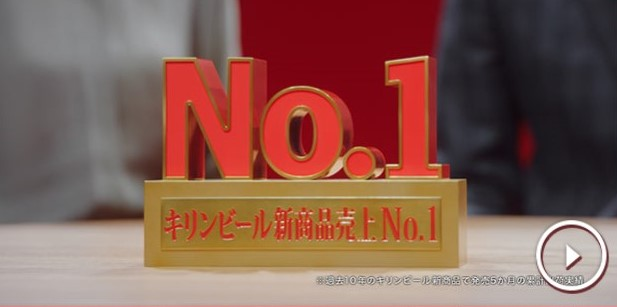 キリンビール本麒麟『手紙新商品売上No.1年末』篇