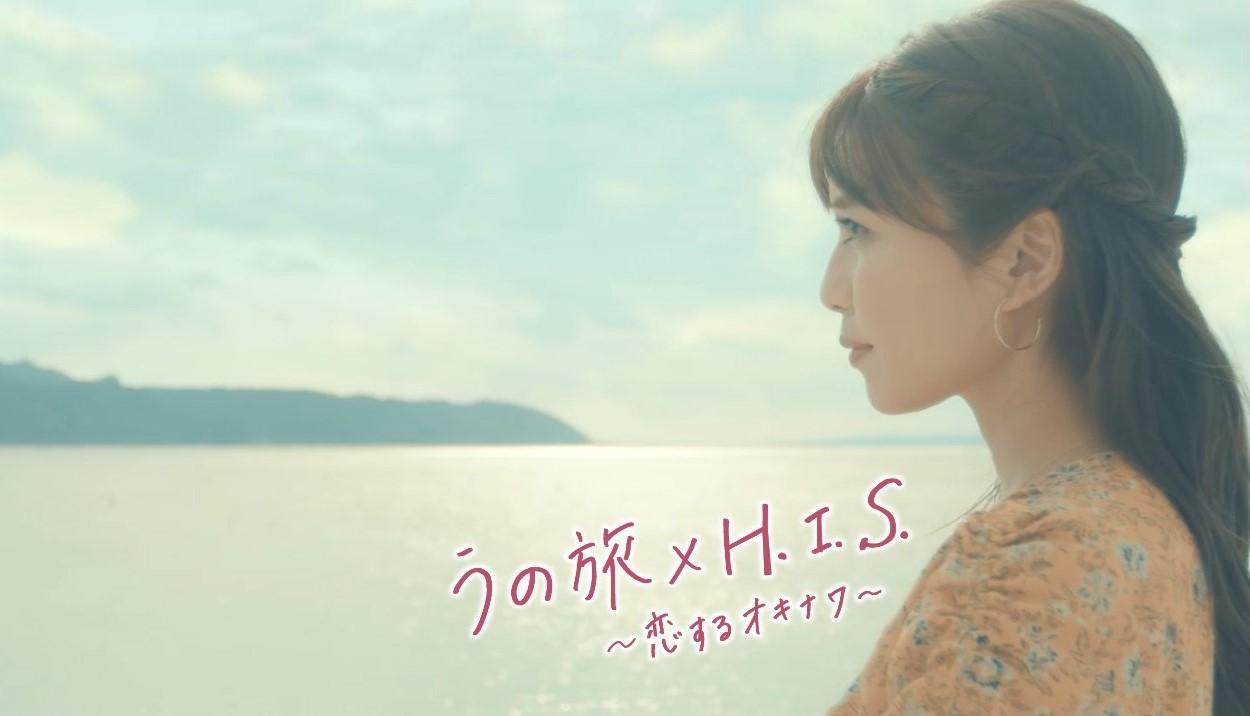 うの旅×H.I.S.~恋するオキナワ