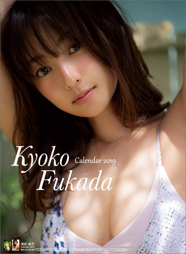 深田恭子さん2019年版カレンダー