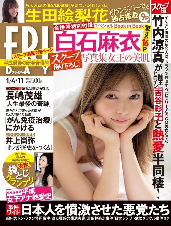 FRIDAY新春合併号カバー+スペシャルBookinBook