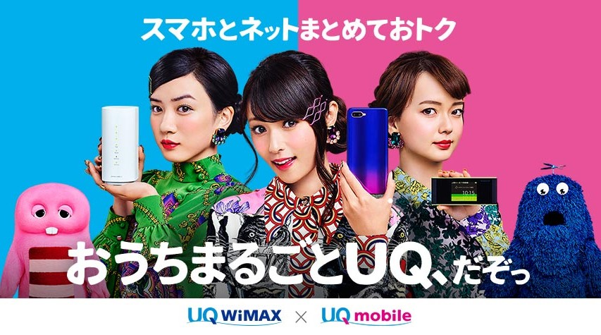 UQ mobile/WiMAX 2019春