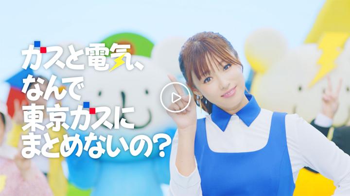 東京ガス でんきdeラッキー『電気代ウキウキ恭子』篇