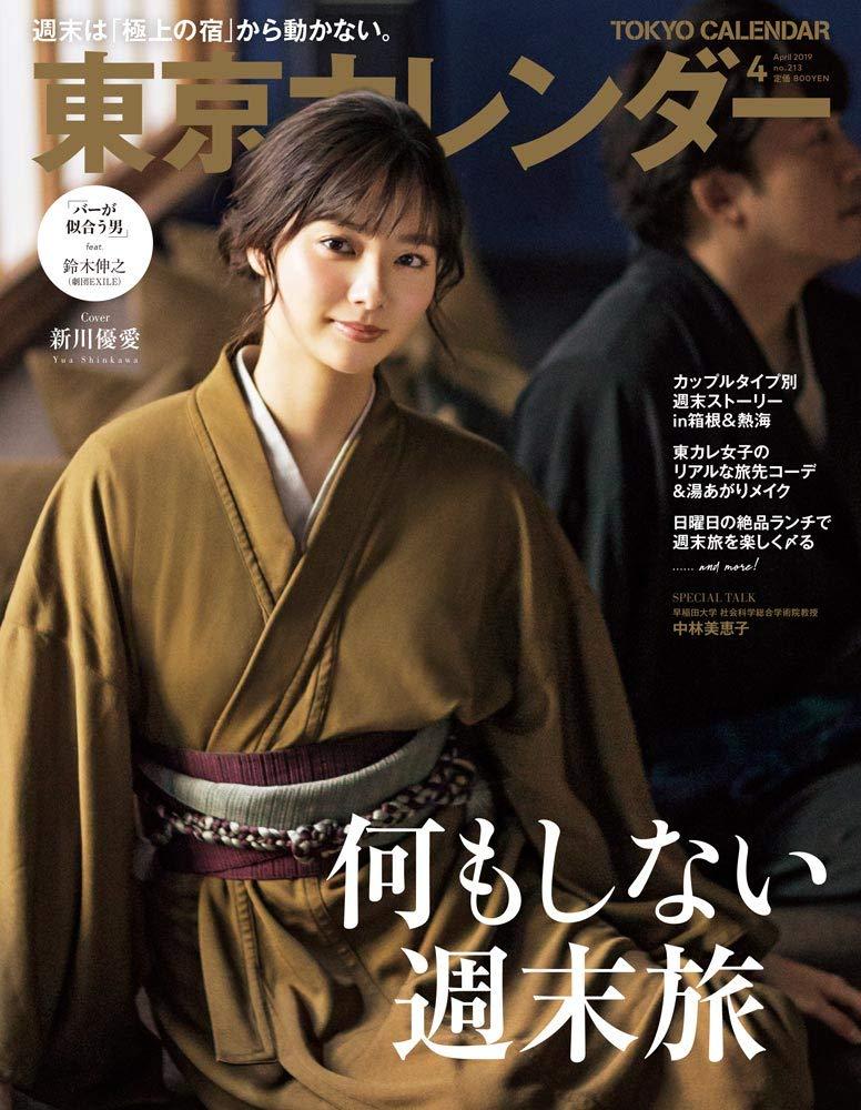 東京カレンダー4月号カバー+中P