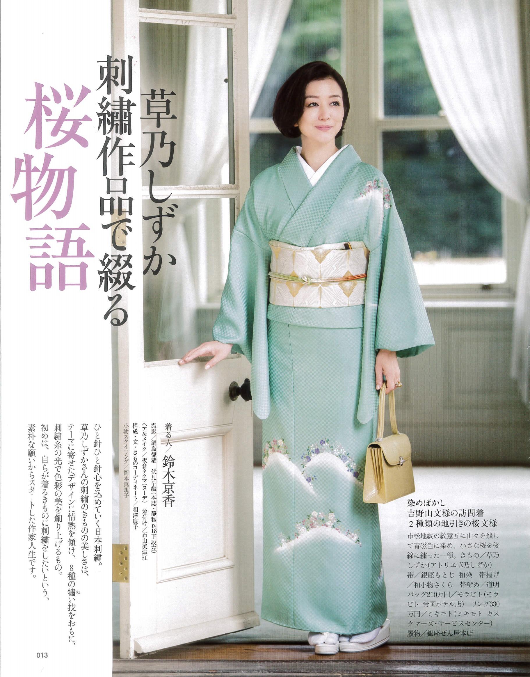 きものsalon2019春夏号「草乃しずか作品で綴る桜物語」