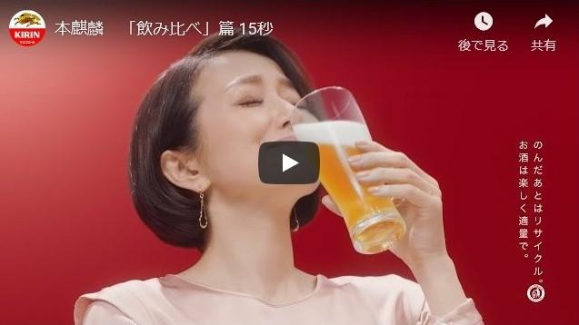 本麒麟 TVCM『飲み比べ』篇