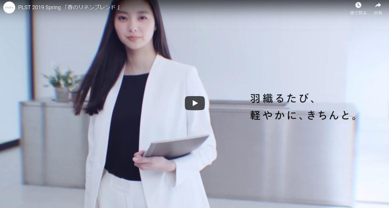 PLST 2019 Spring ウェブCM『春のリネンブレンド』篇