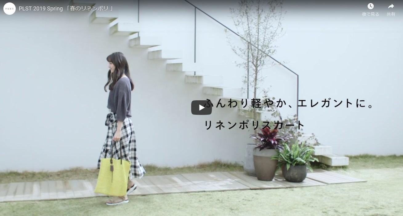PLST 2019 Spring ウェブCM『春のリネンポリ』篇