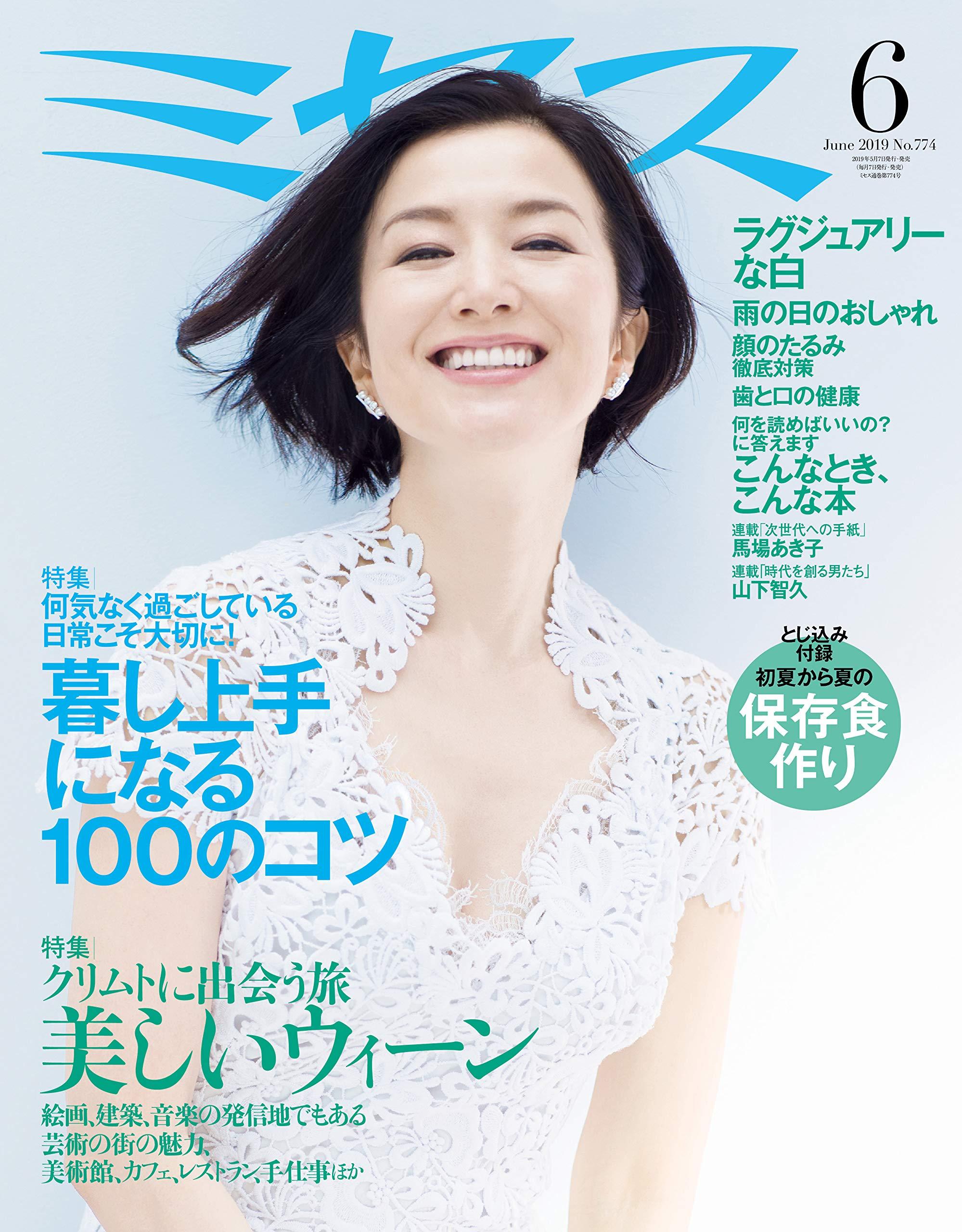 ミセス6月号カバー+中P