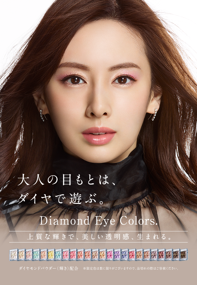 KOSE ESPRIQUE Diamond Eye Colors.