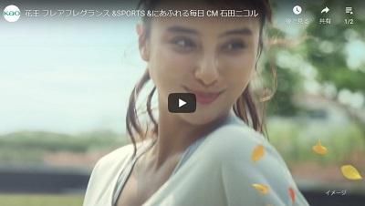 花王 フレアフレグランス&SPORTS TVCM「&にあふれる毎日」篇