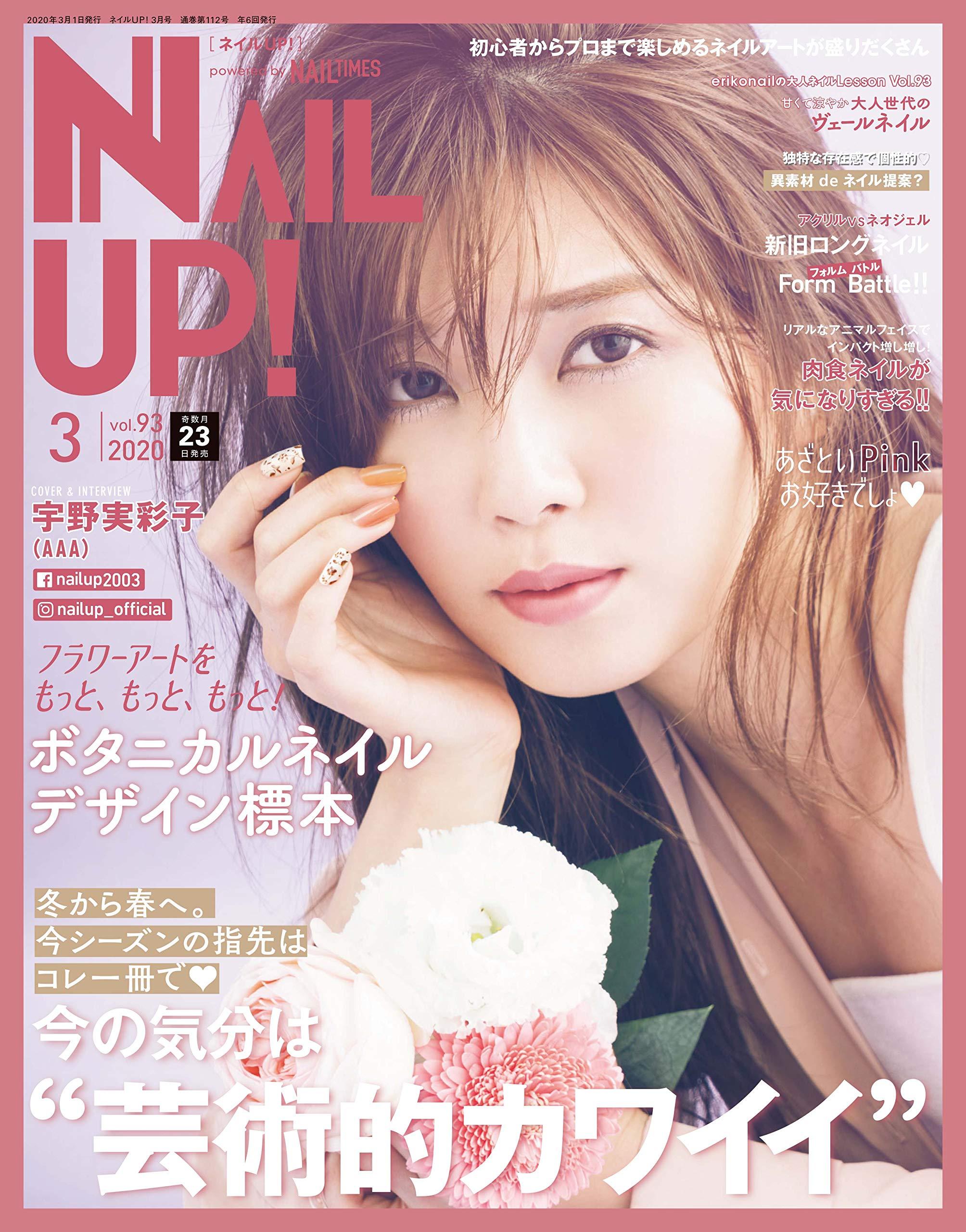 ネイルUP! 3月号カバー+中P