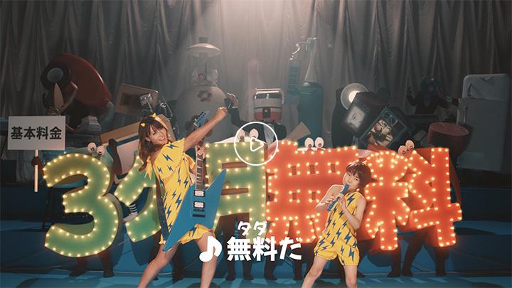 東京ガス TVCM『電気代にうる星やつら ラムバンド』篇