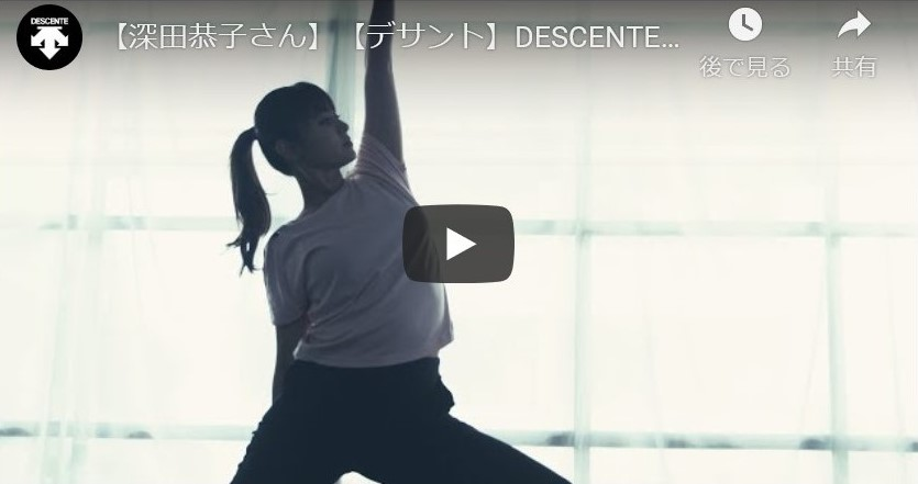 DESCENTE WOMEN'S 2020 Spring&Summer篇