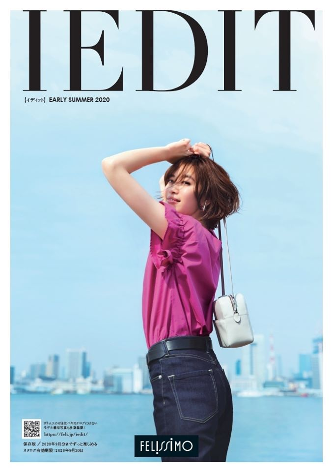 IEDIT EARLY SUMMER 2020 カバー+中P