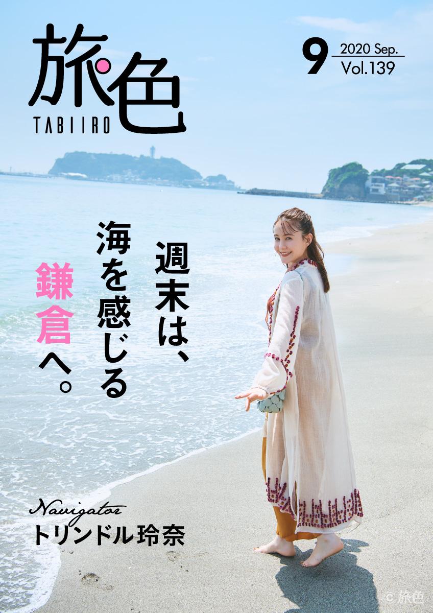 旅色9月号 週末は、海を感じる鎌倉へ。