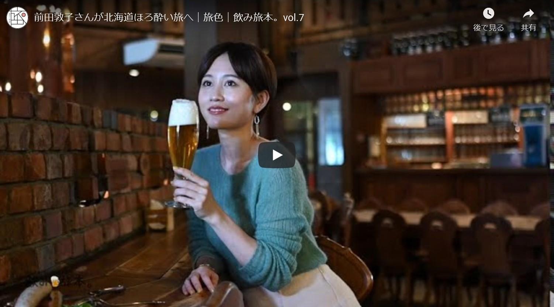 飲み旅本。前田敦子さんが北海道ほろ酔い旅へ|旅色