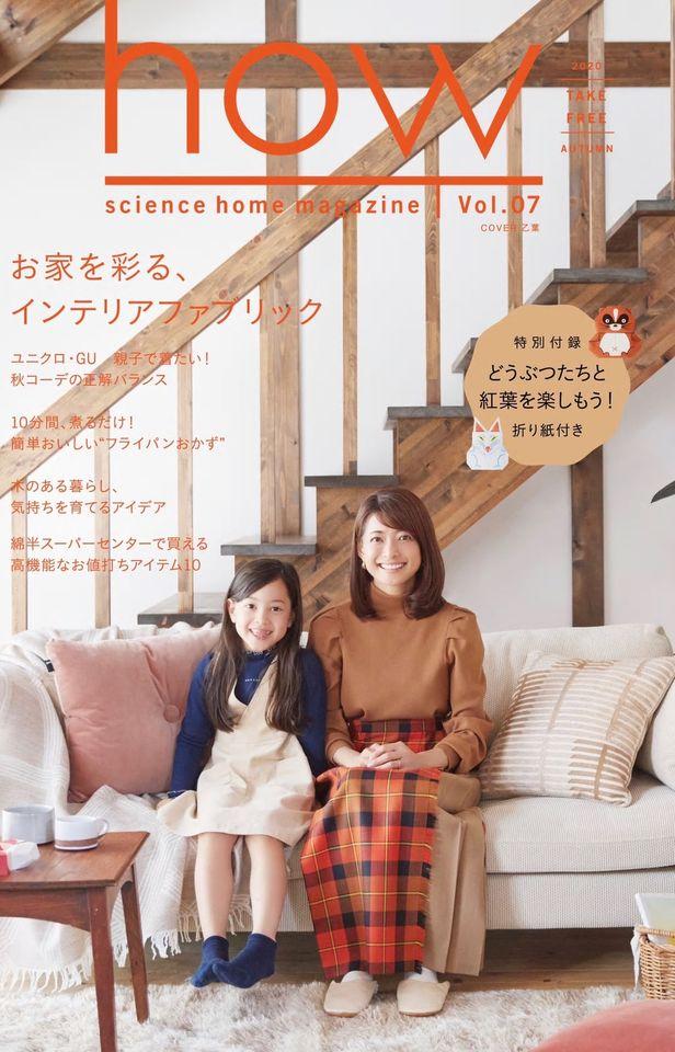 サイエンスホームマガジン how vol.7 カバー+中P