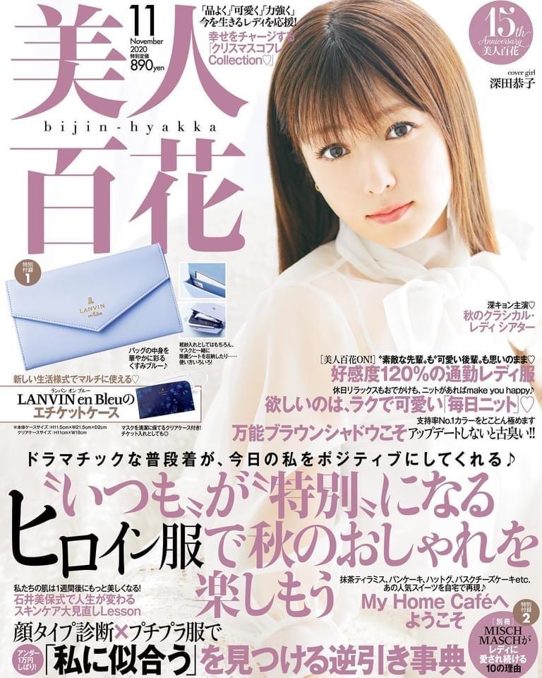 美人百花11月号カバー+中P