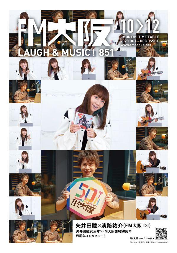 FM大阪 タイムテーブル カバー+インタビュー