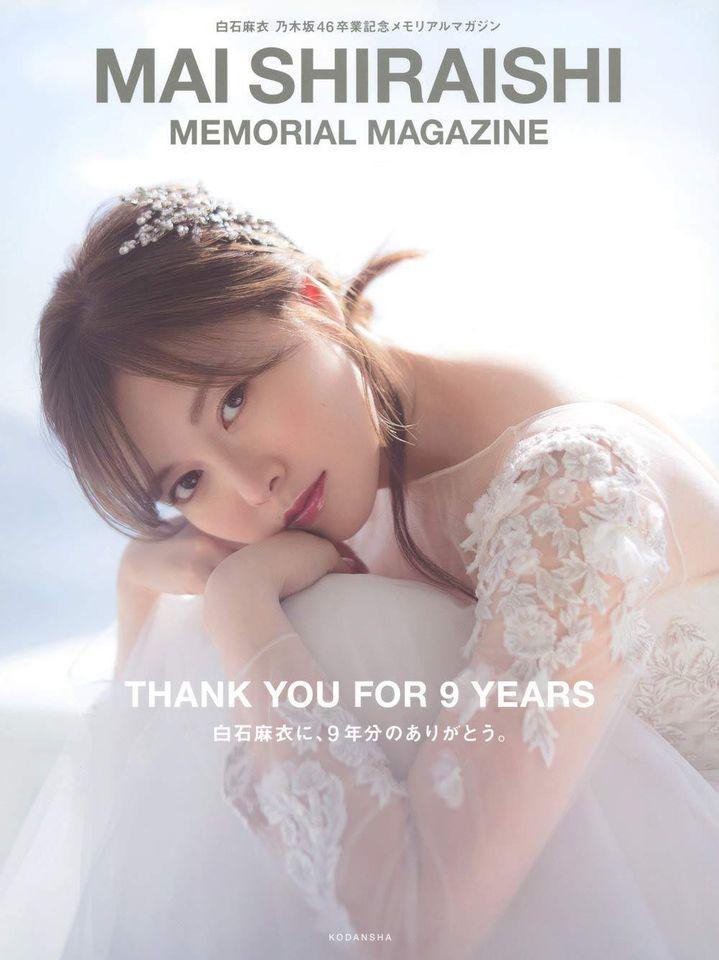 白石麻衣さん 乃木坂46卒業記念メモリアルマガジン