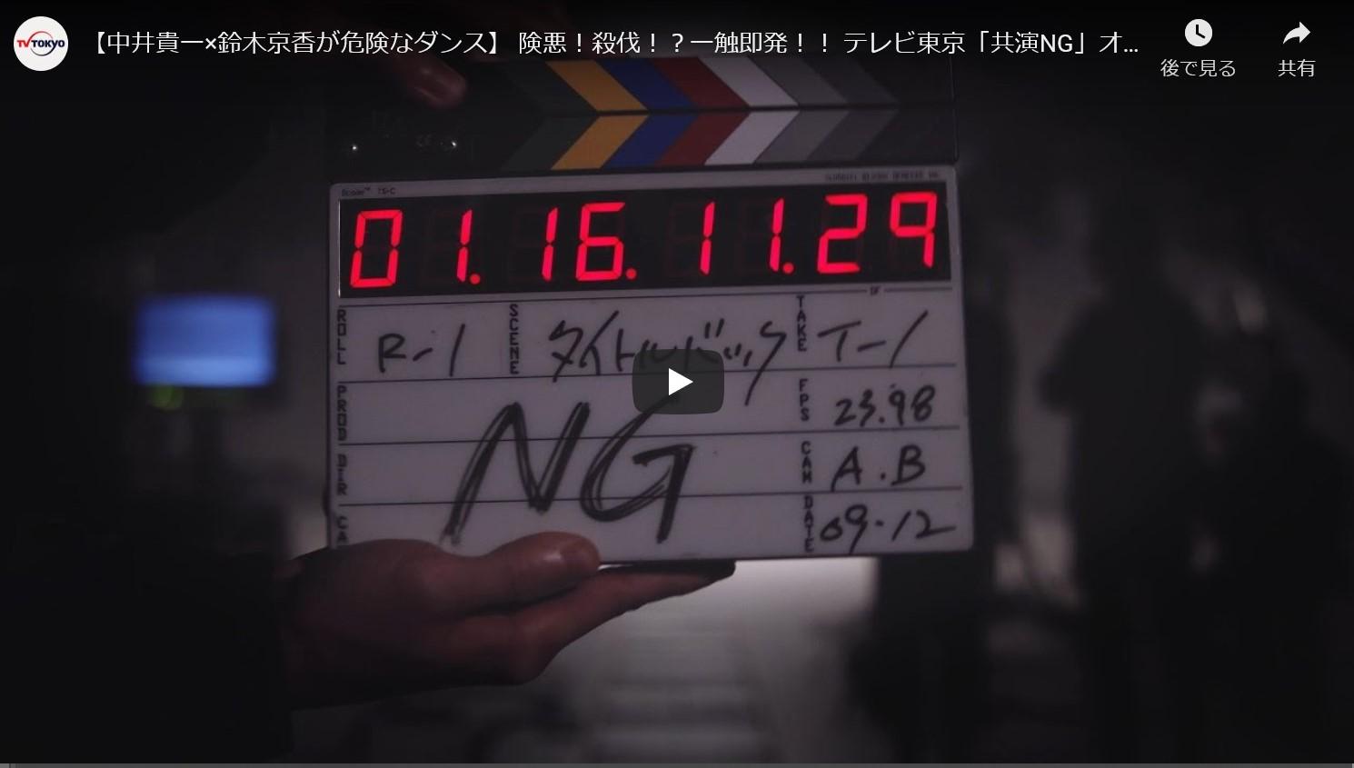 テレビ東京 新ドラマ『共演NG』タイトルバック