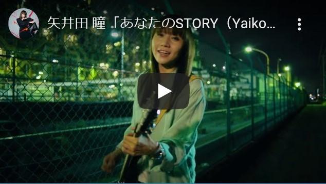 矢井田瞳さん『あなたのSTORY』MV