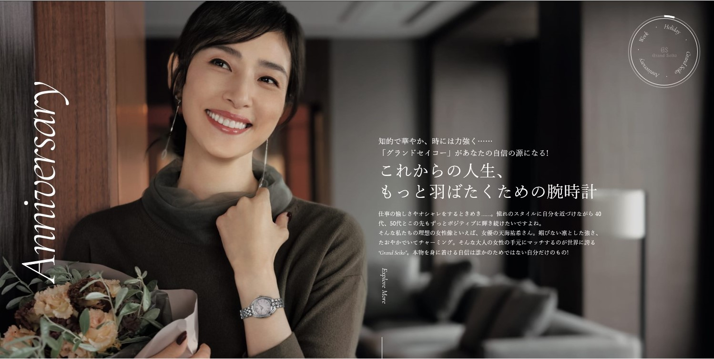 STORY1月号 GRAND SEIKO T/U