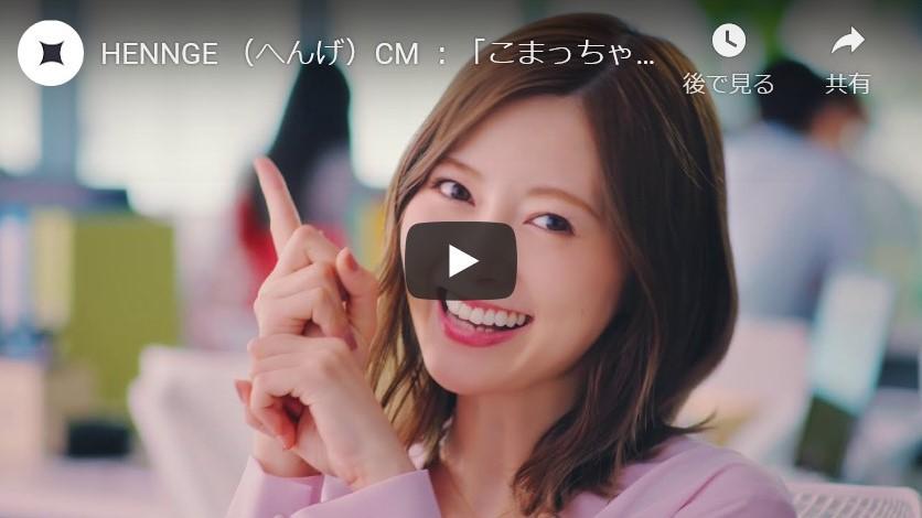 HENNGE TVCM『こまっちゃうナ』篇