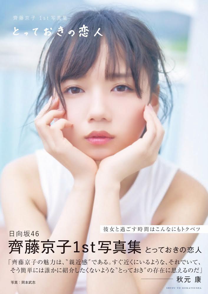 日向坂46 齊藤京子さん写真集『とっておきの恋人』