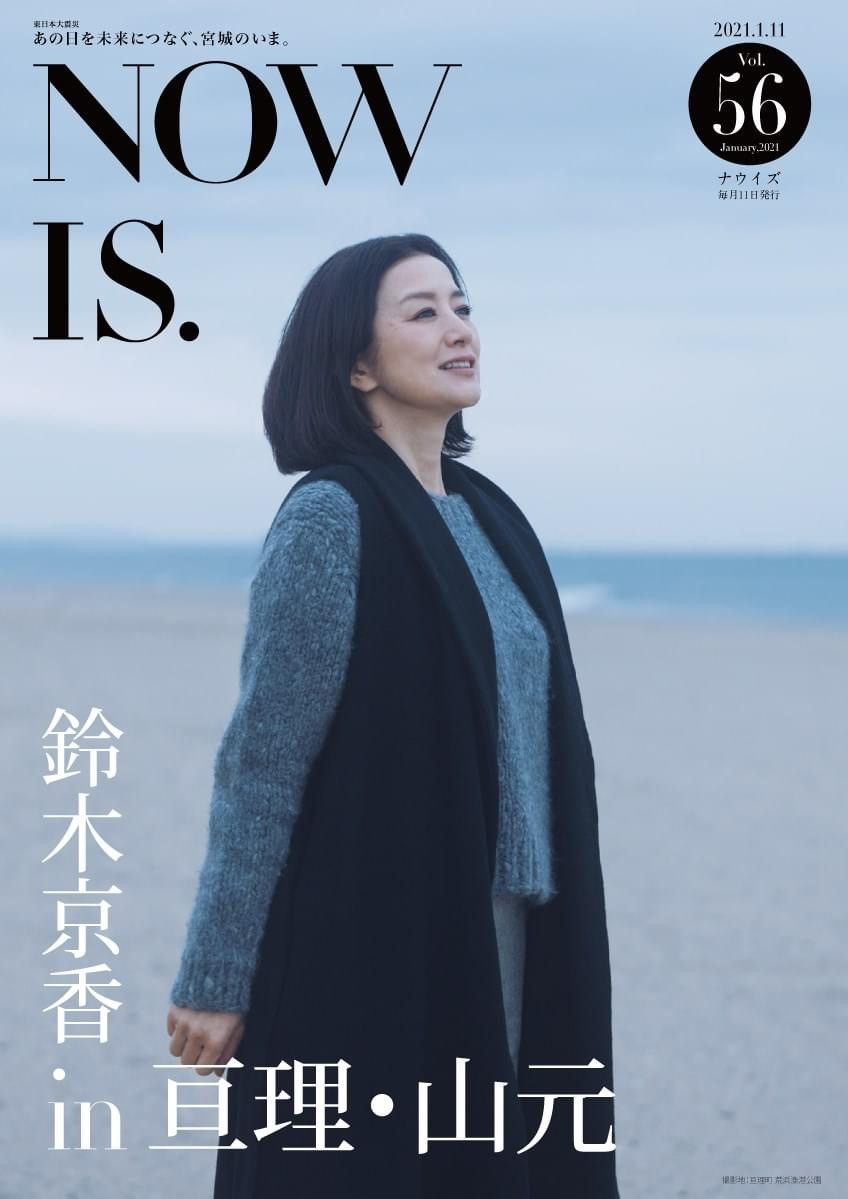 復興情報誌「NOW IS.」56号カバー+中P