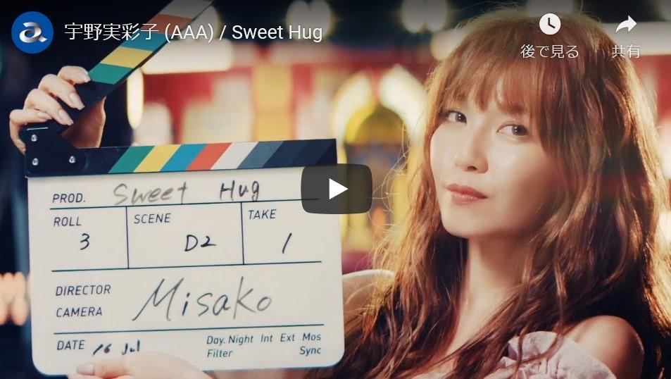 宇野実彩子さん『Sweet Hug』MV