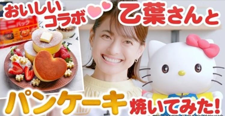 HELLO KITTY CHANNEL×NIPPN『おいしいコラボ♡乙葉さんとパンケーキ焼いてみた!』