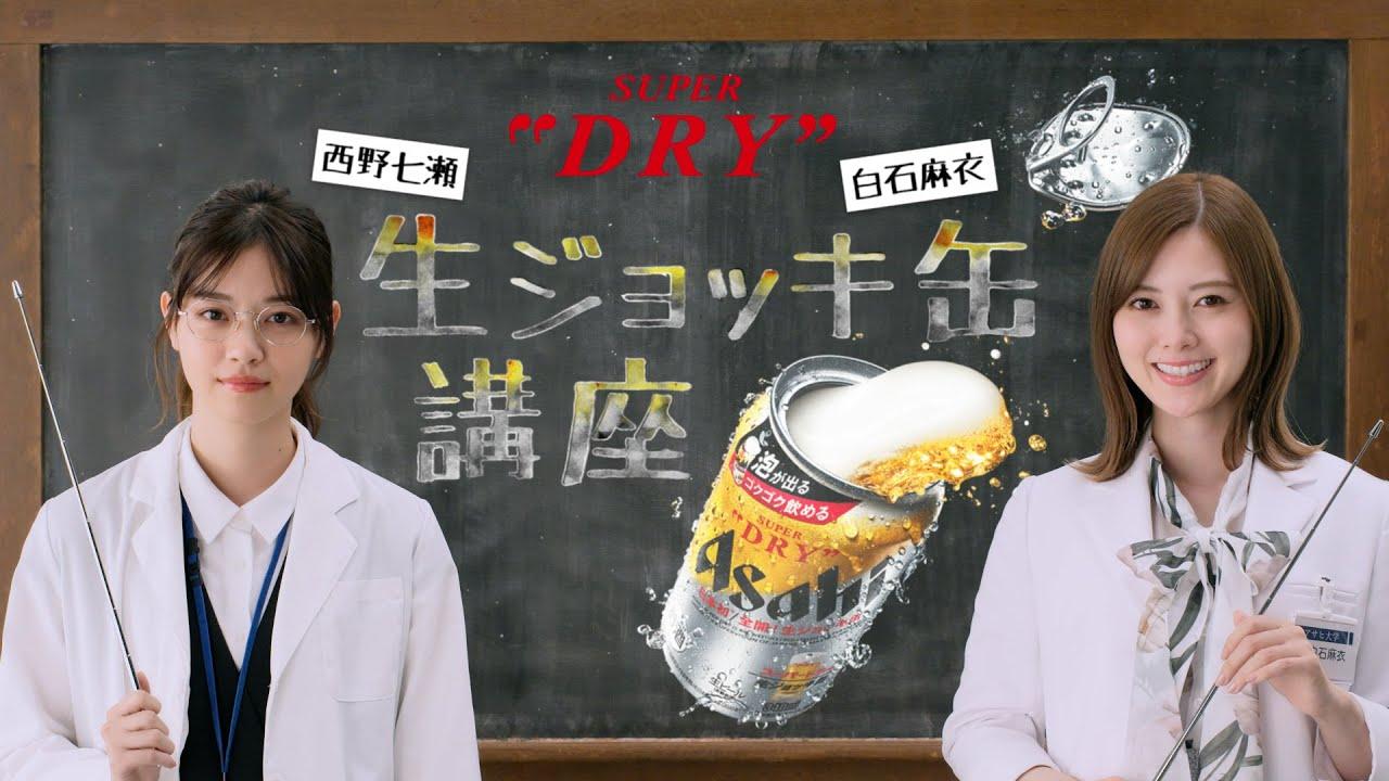 アサヒスーパードライ『生ジョッキ缶講座』