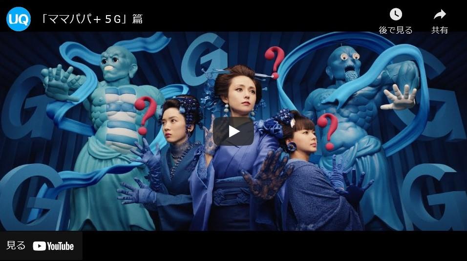UQ WiMAX TVCM『ママパパ+5G』篇