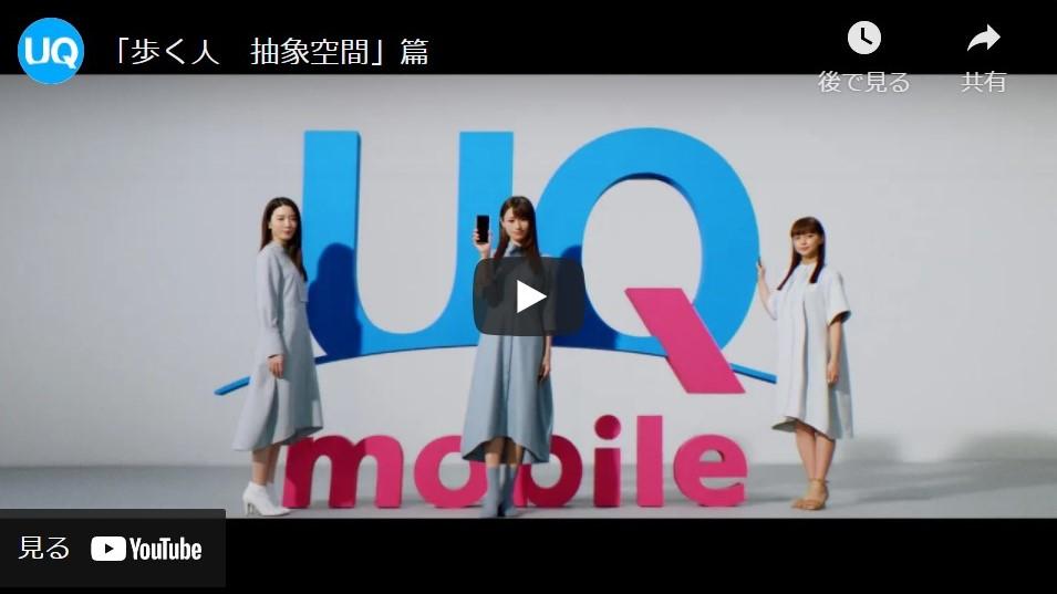 UQmobile TVCM『歩く人 抽象空間』篇
