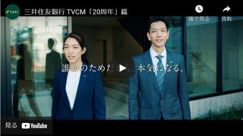 三井住友銀行 企業CM『20周年』篇