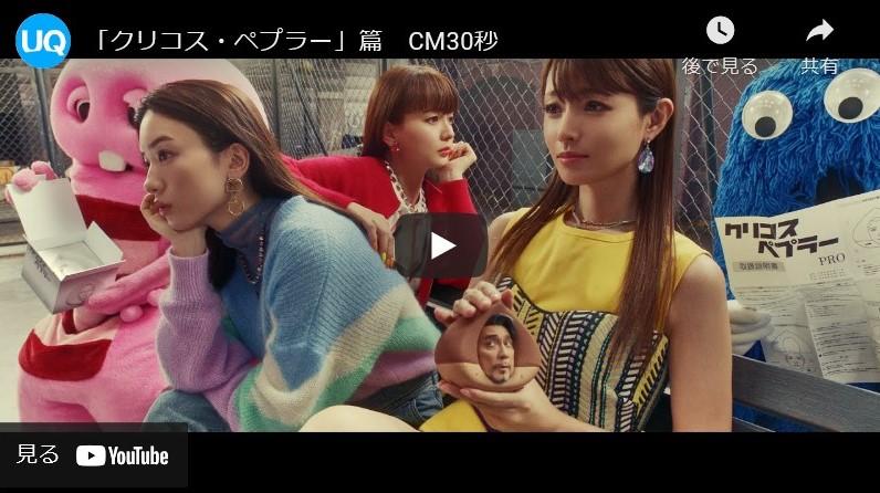 UQmobile TVCM『クリコス・ペプラー』篇