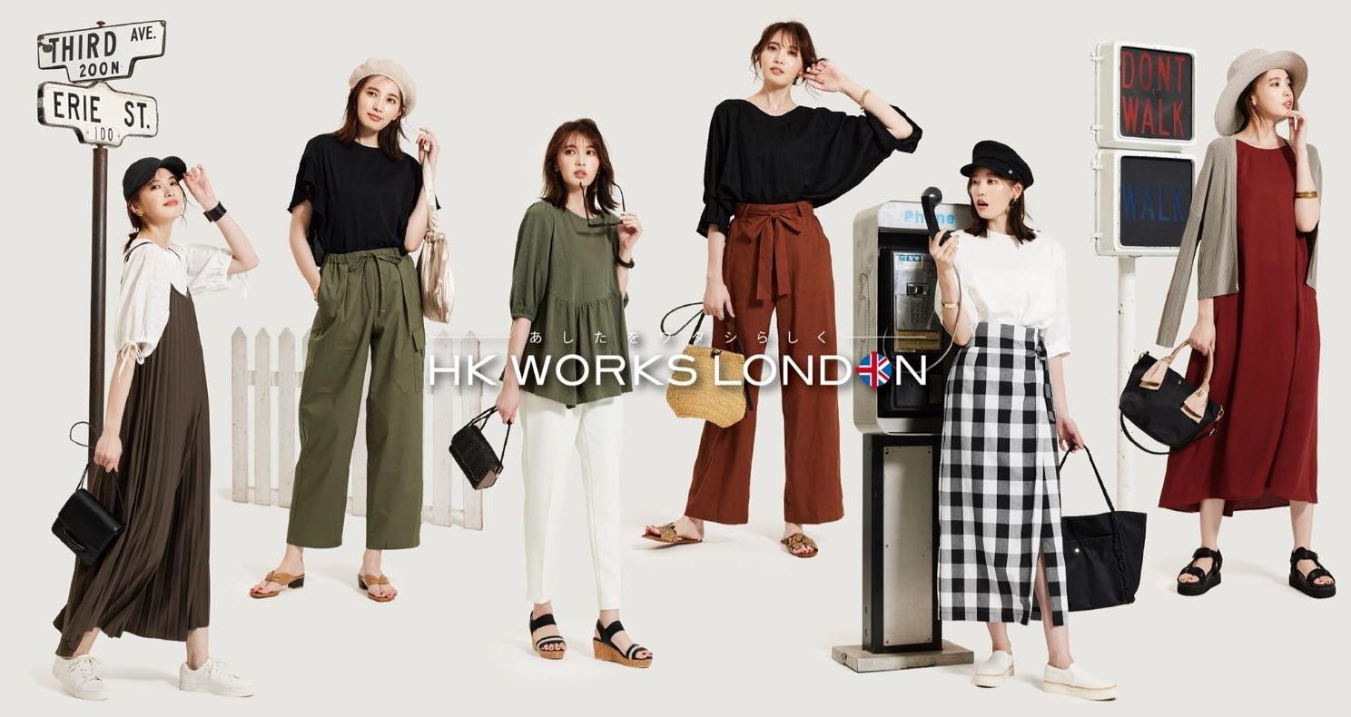 HK WORKS LONDON 2021 SUMMER COLLECTION 夏をカイテキに過ごす!『フェミカジ』