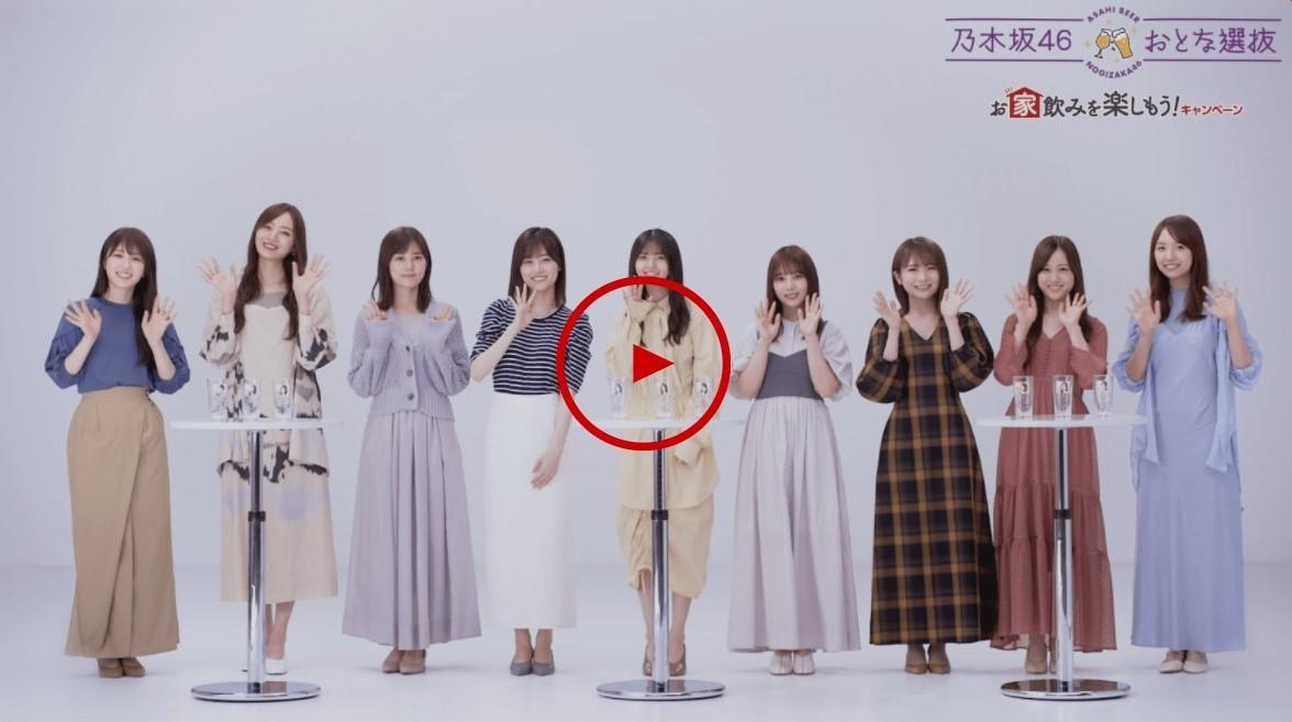 アサヒビール 乃木坂46 おとな選抜 「お家飲みを楽しもう!キャンペーン」