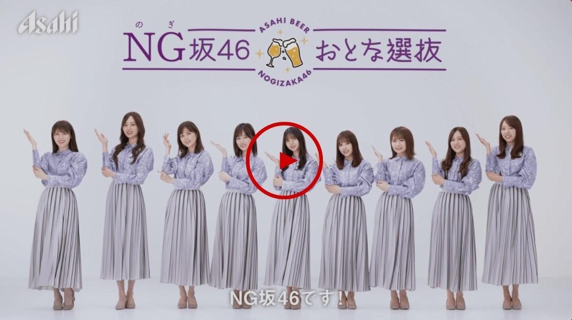 アサヒビール 乃木坂46 おとな選抜 「NG坂46 お酒の正しい、楽しい飲み方 」篇
